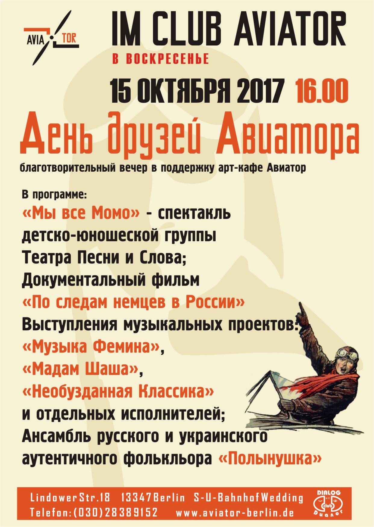15 denj druzej plakat ru1