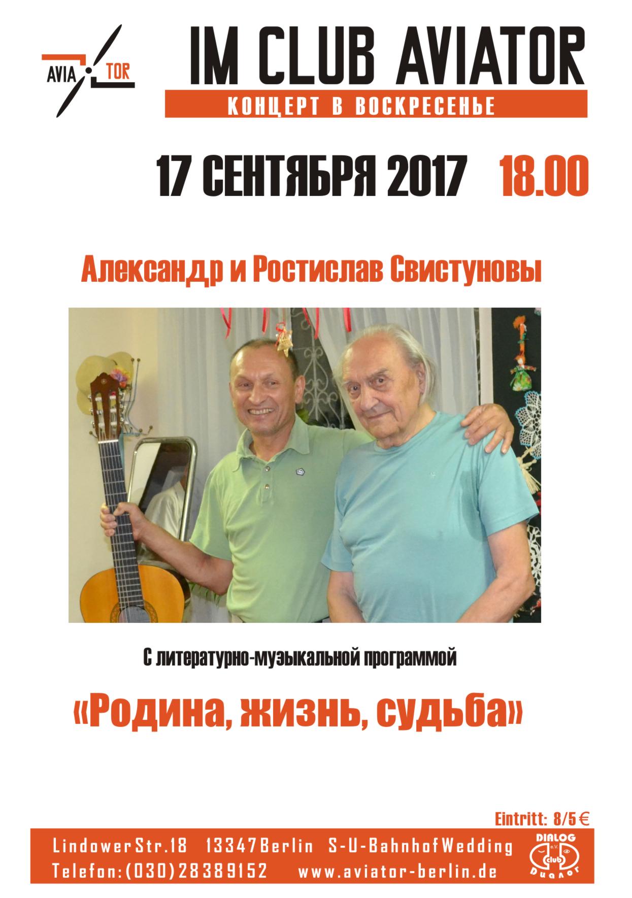 1709svistunovy plakat ru