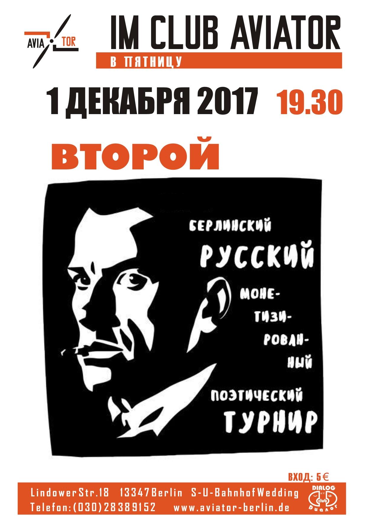 1_12slam_plakat_ru