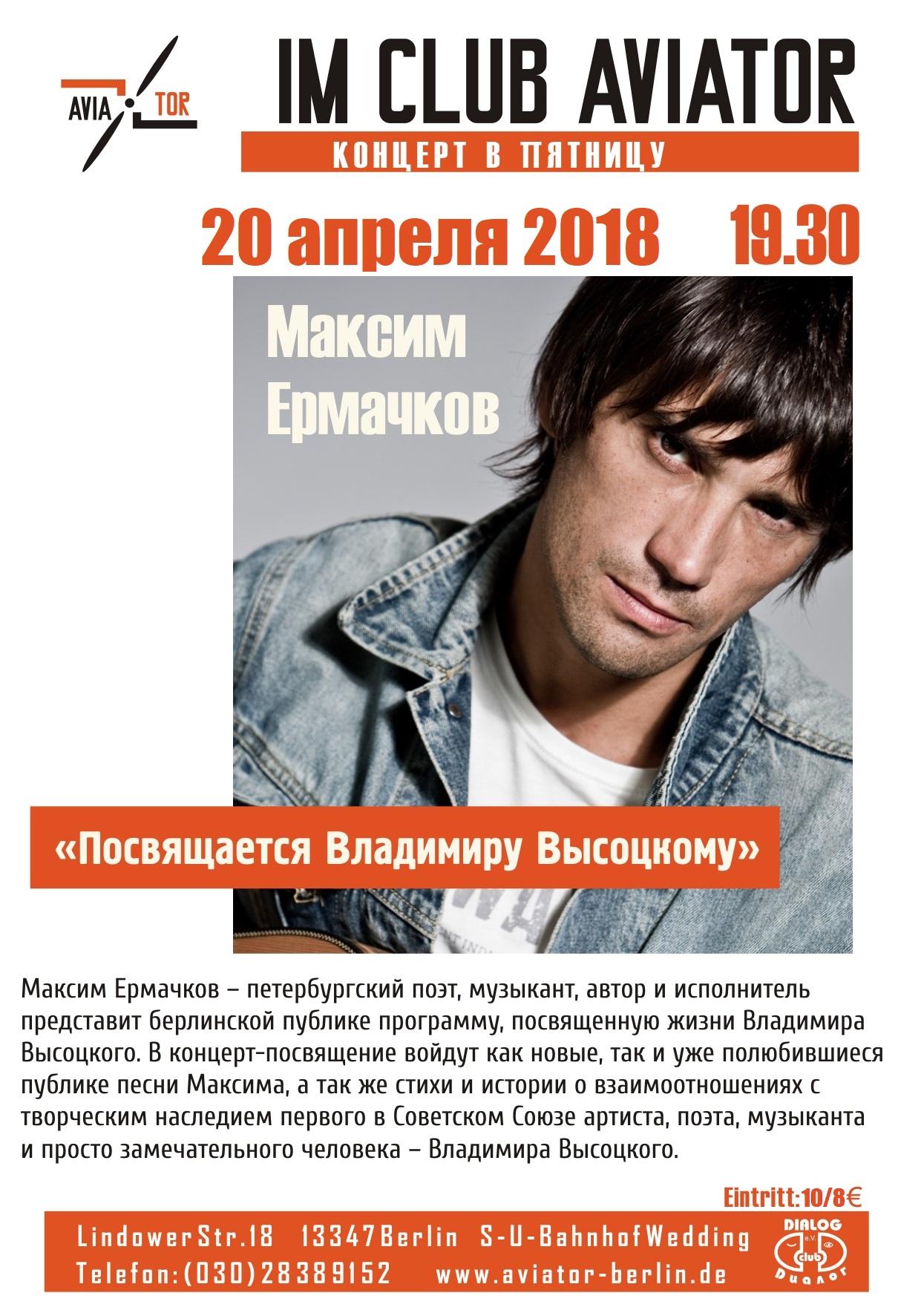 Ermachkow20.04.18_plakat_ru