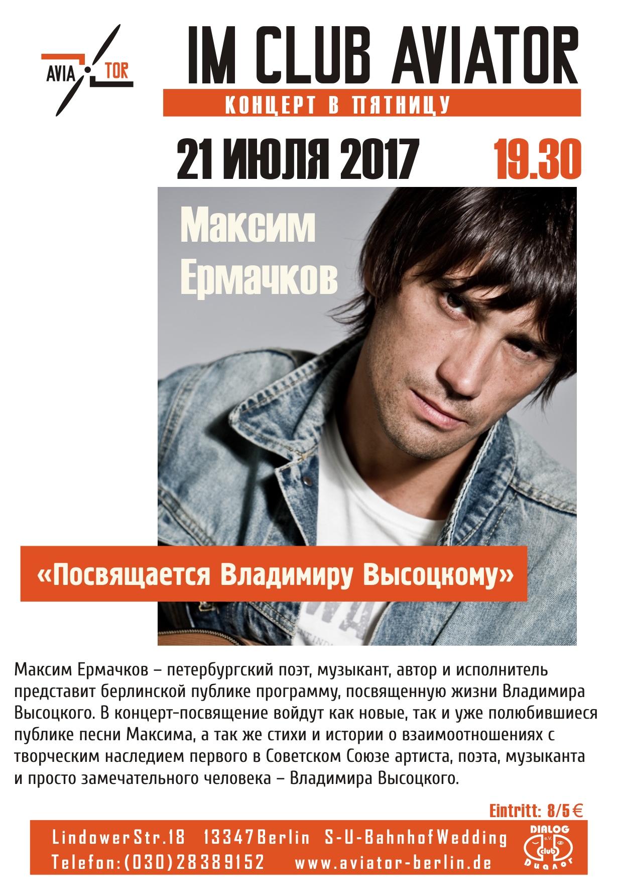 Ermachkow21.07_plakat_ru