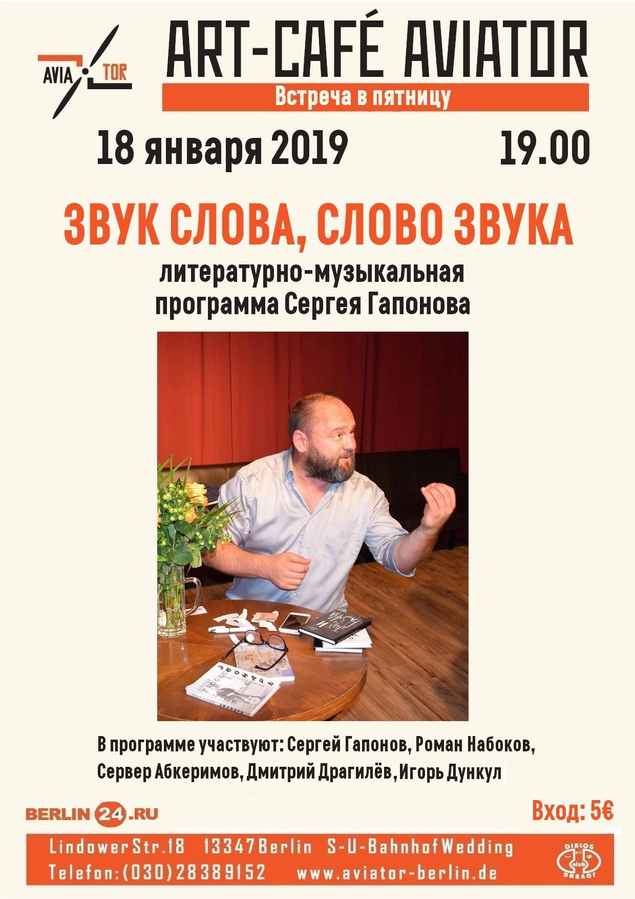 Gaponov_18.01.19