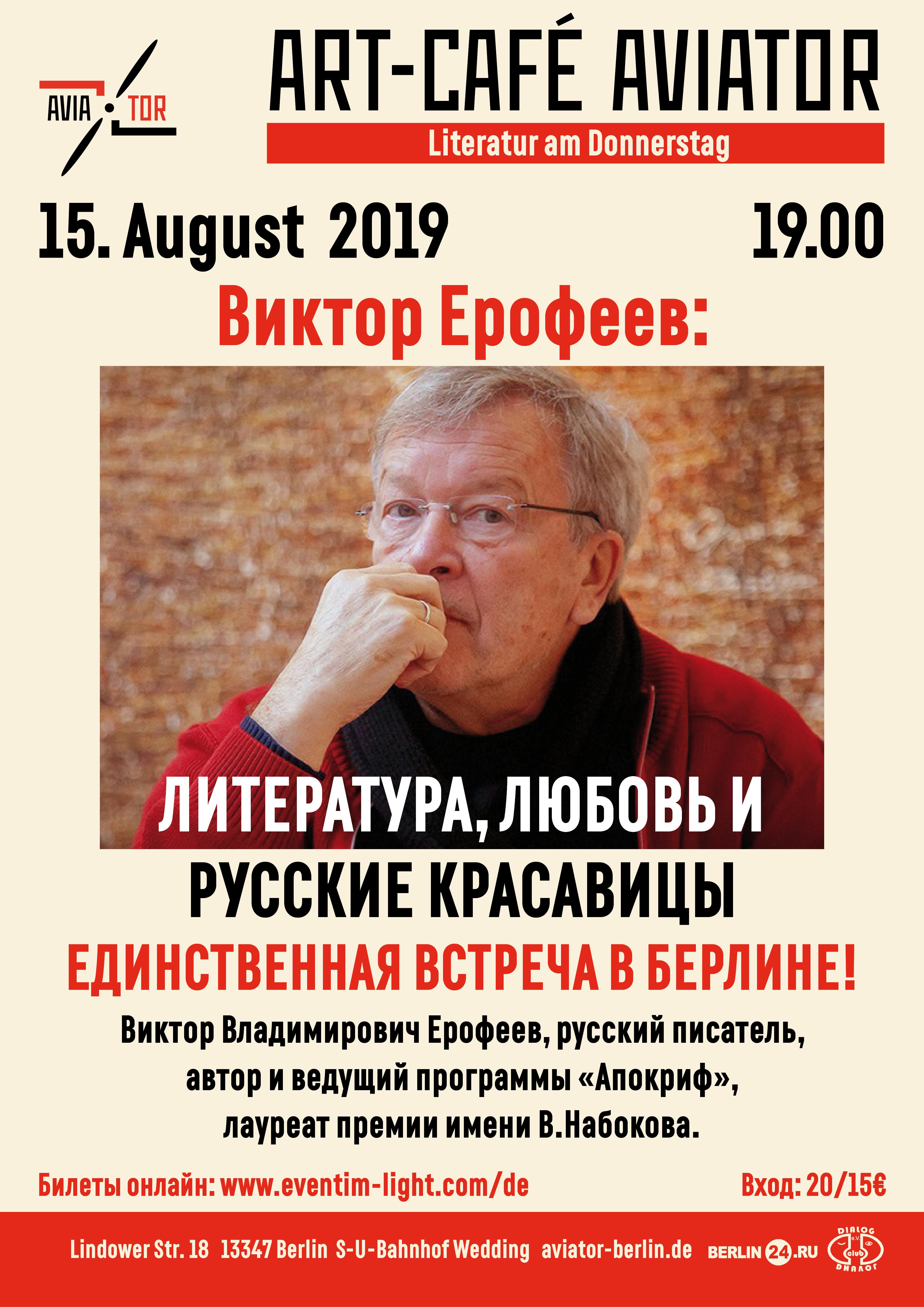 Plakat_Erofeev