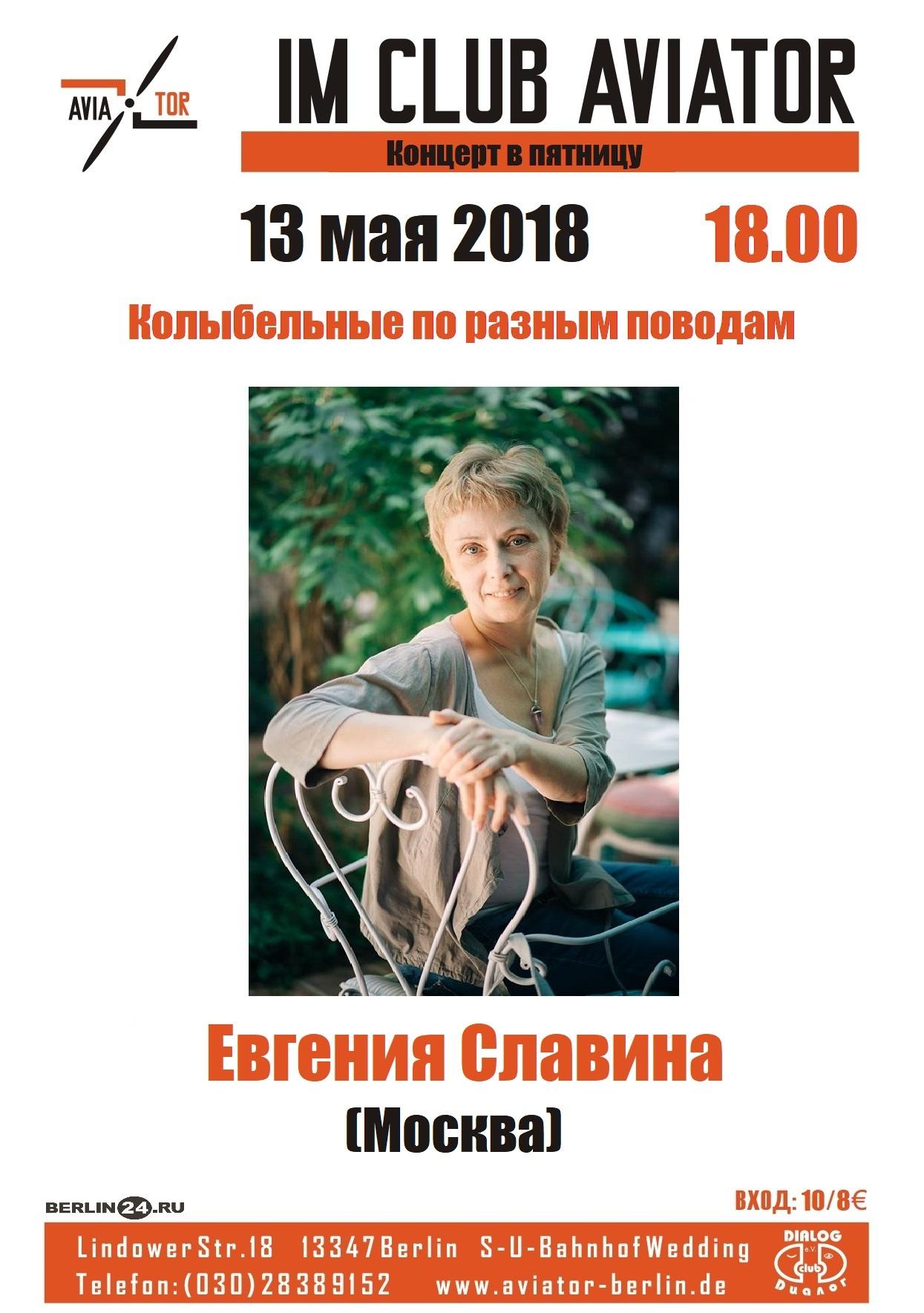 Polynushka_04.05.18_plakat_ru