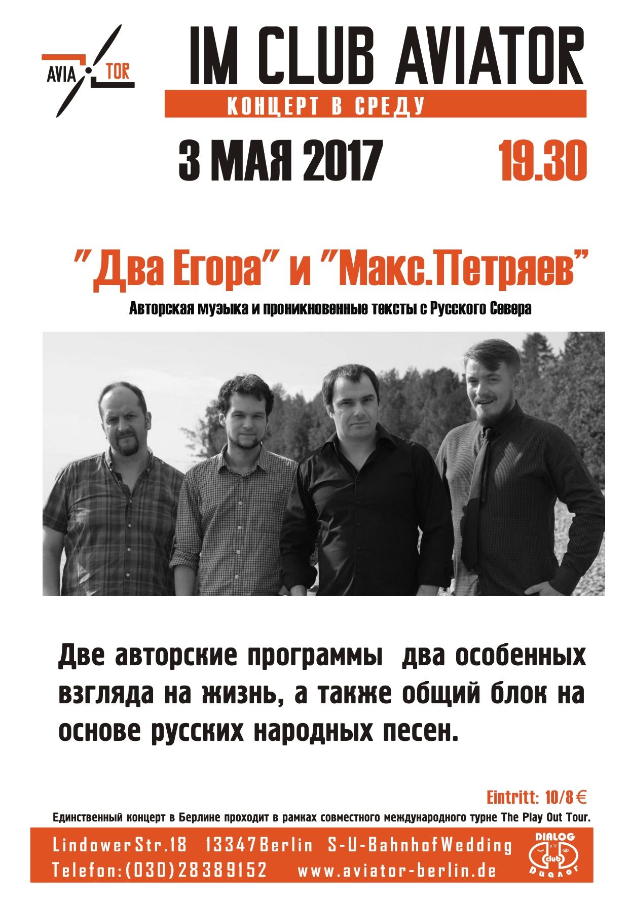 dva_egora_plakat_ru_web
