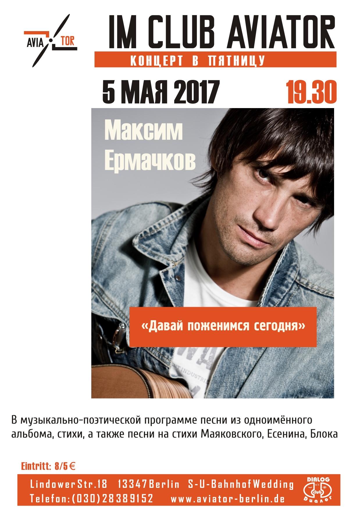 ermachkov_plakat_ru_web