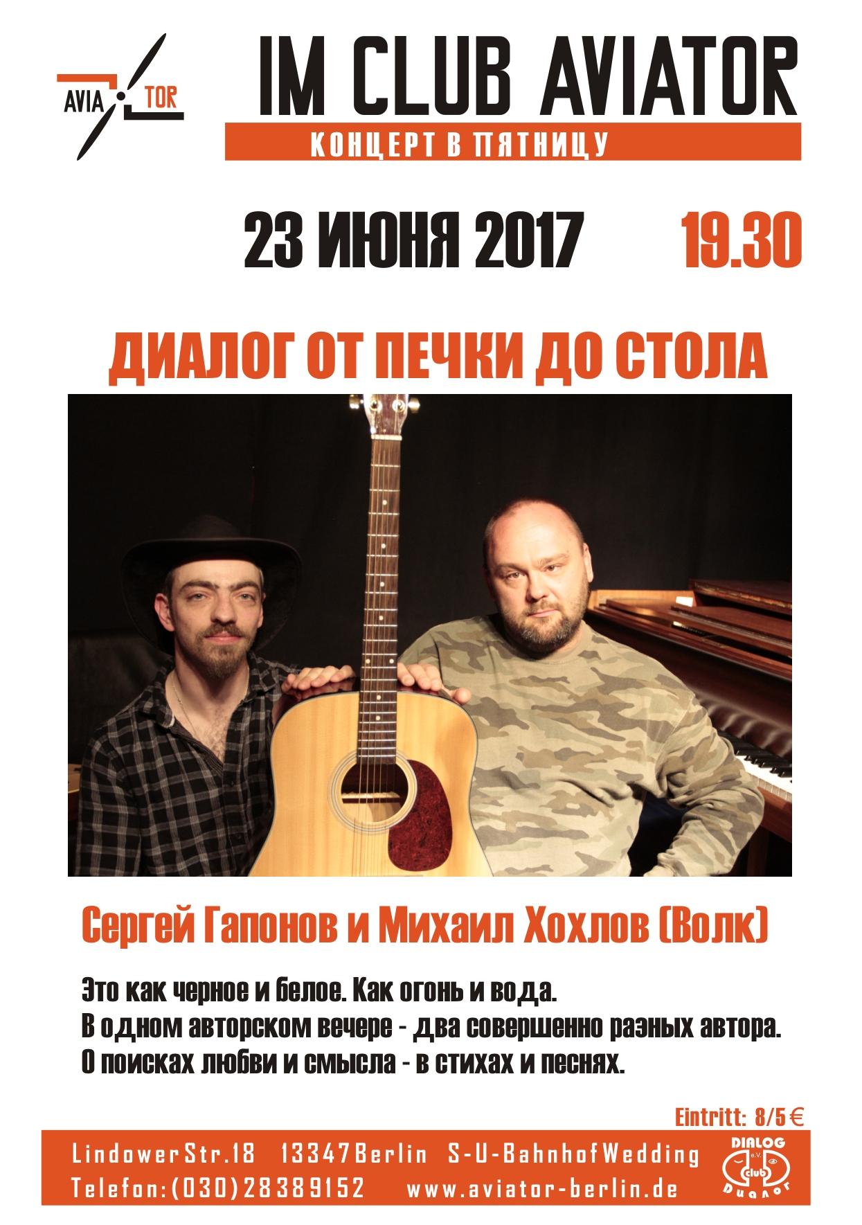 gaponov plakat ru web