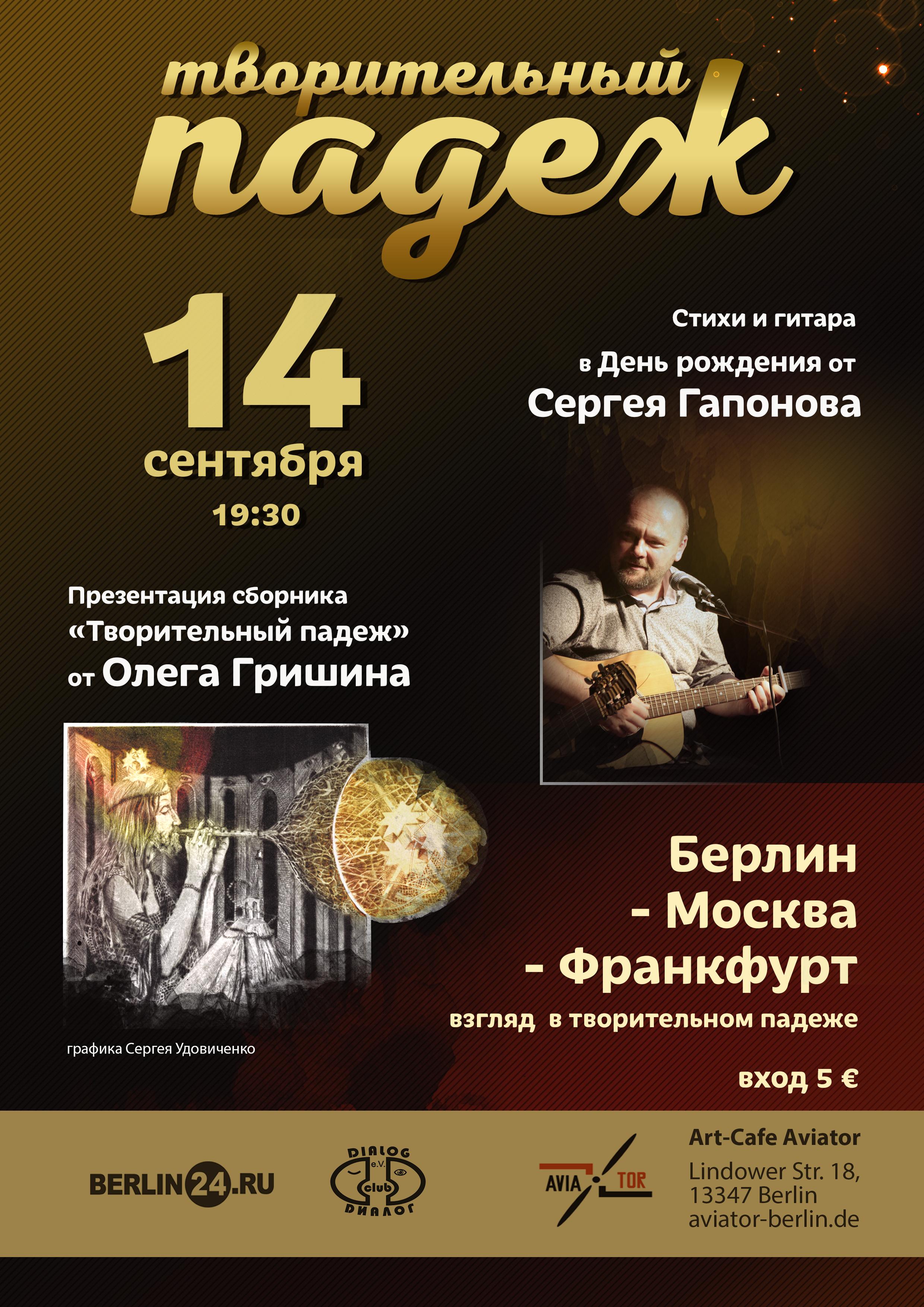 grishin_gaponov
