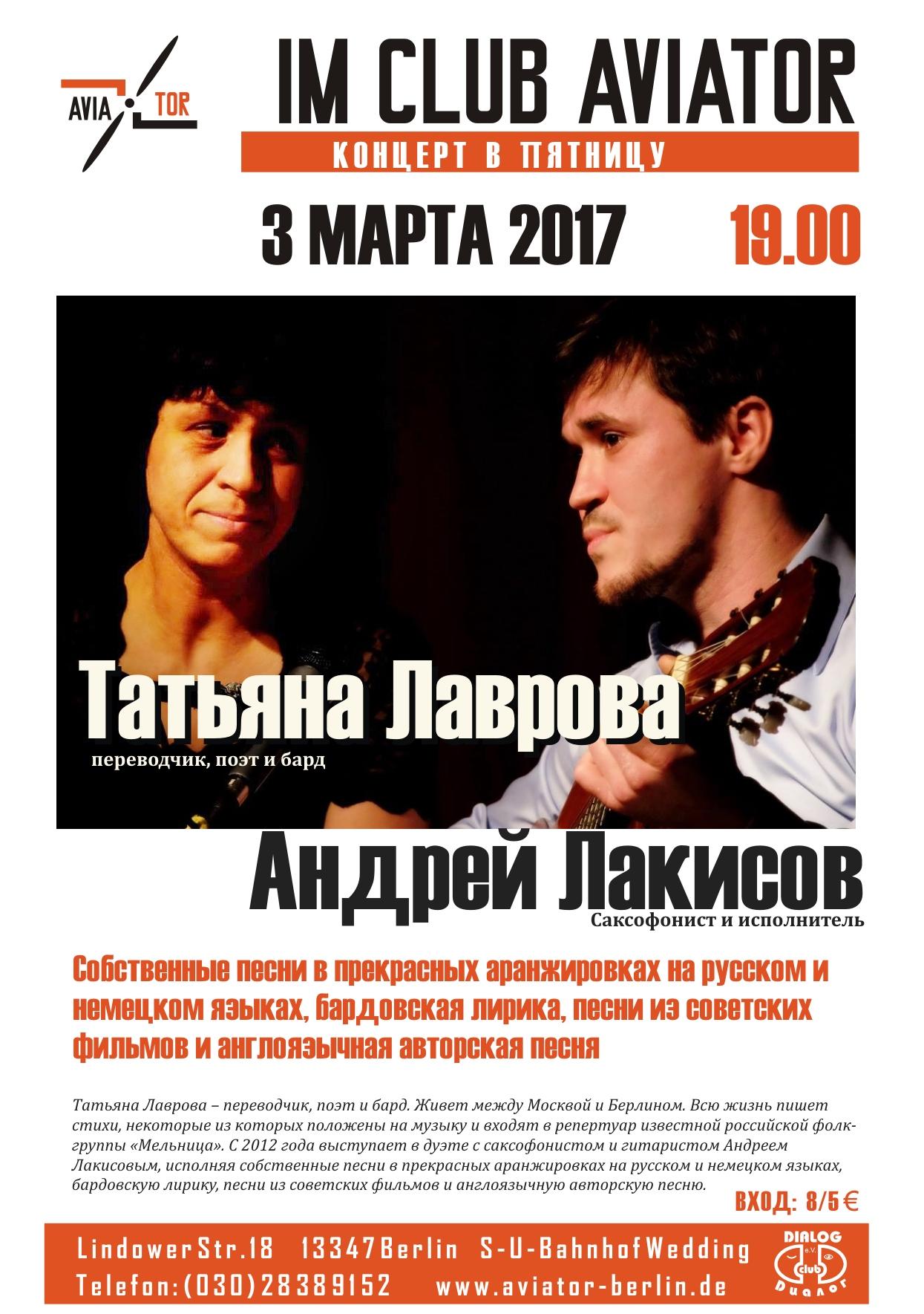 plakat lakisov lavrova ru web