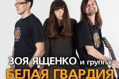 Belaja_gvardija_plakat_ru