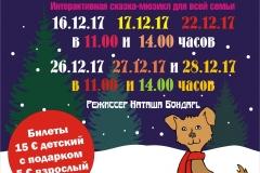 plakat_elki1
