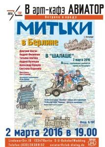mitki_aviator_ru