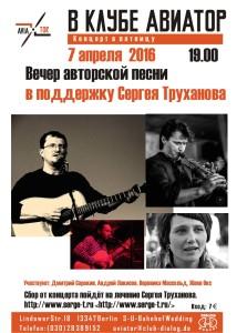 truchanov_7 04