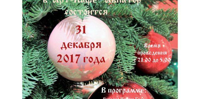 31 декабря 2017 с 21.00: юбилейный Новогодний вечер