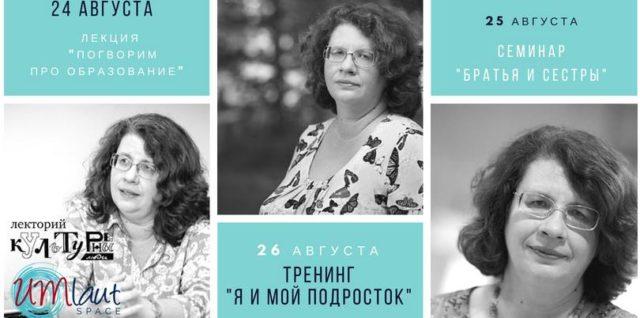 24 августа 2018 в 19.30: лекция Людмилы Петрановской «Поговорим про образование»